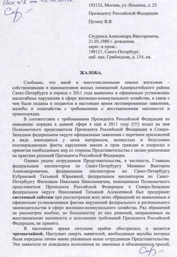 Фото. Образец написания письма президенту РФ Путину В.В. от гражданина.