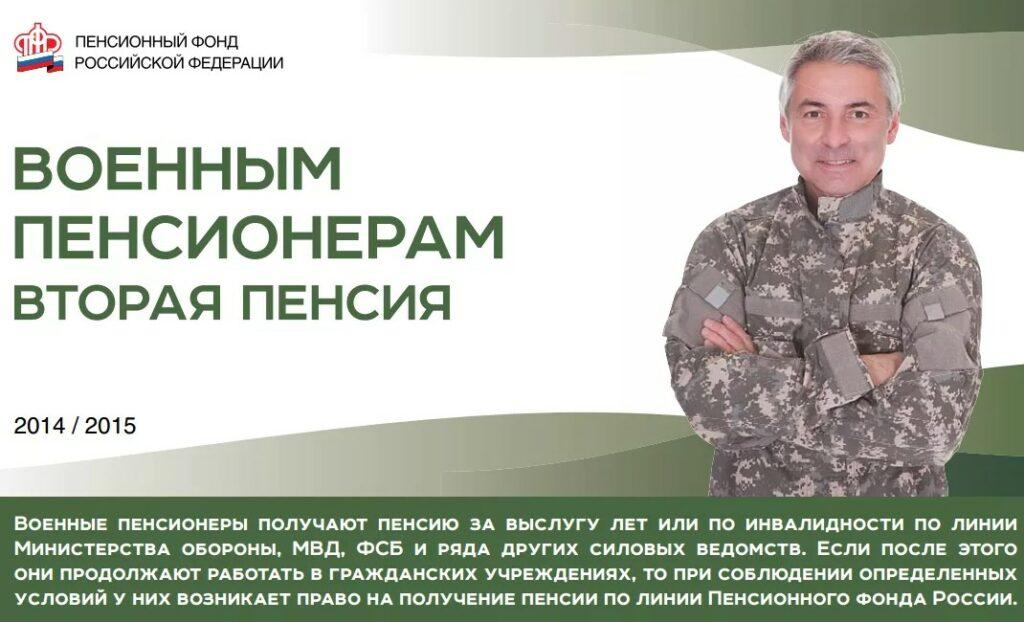Фото от ПФ РФ пенсионный фонд военным пенсионерам вторая пенсия.