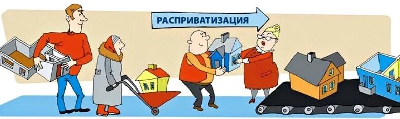 Фото. Расприватизация квартиры споры с собственниками жилья.
