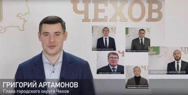 Фото главы городского округа Чехов Артамонов.