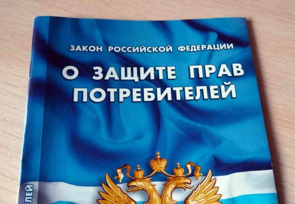 Фото Закон Российской Федерации общества защиты прав потребителей.