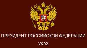 Фото. Последние Указы президента РФ подписанные распоряжения Путиным В.В.