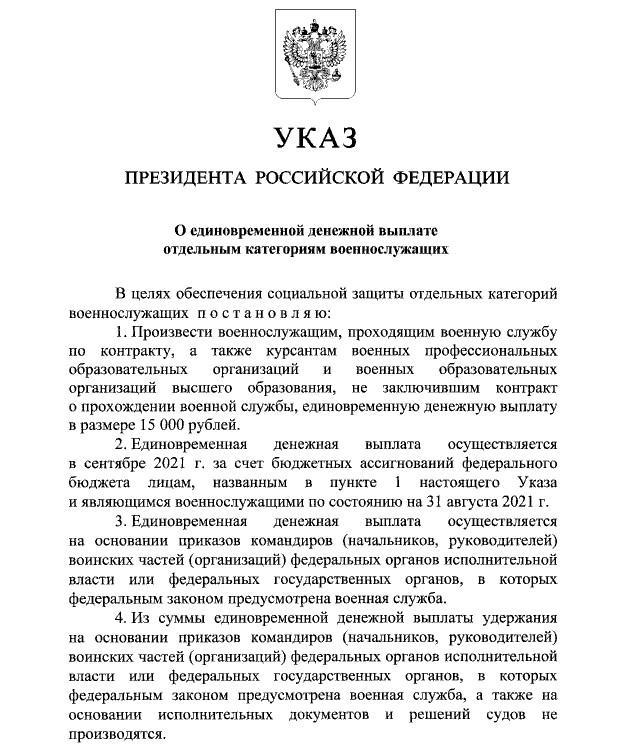 Фото-скриншот Указа президента №502 подписанный Путиным В.В.