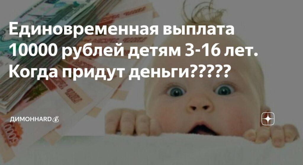 На фото фон маленького ребенка и надпись единая выплата по 10 тыс. рублей детям с 3 до 16 лет с вопросом, когда придут деньги.