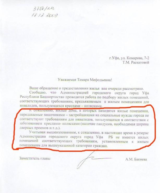 Скриншот отказа от городской администрации г. Уфа в возможности предоставления жилья инвалиду-колясочнику пригодного для проживания и перемещения.