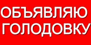 """Фото. с надписью: """"Объявляю голодовку""""."""