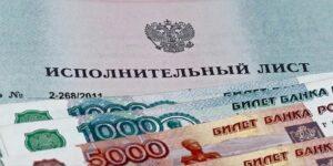 На фото видно, что по исполнительному листу судебные приставы наложили арест на деньги находящиеся на банковской карте.