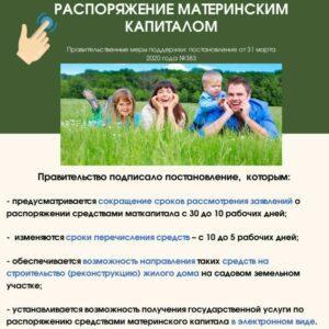 Фото. Как можно распорядиться семейным материнским капиталом подписанное правительством Российской Федерации.