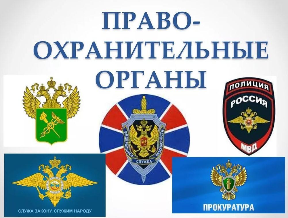 Фото логотипов знамен правоохранительных органов, полиции, прокуратуры, следственного комитета, ФСБ, судебных приставов.