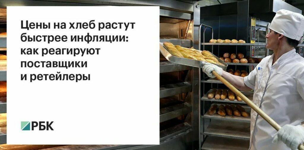 На фото написано: Цены на хлеб растут быстрее инфляции. Как реагируют на стоимость поставщики, ретейлеры и население России.