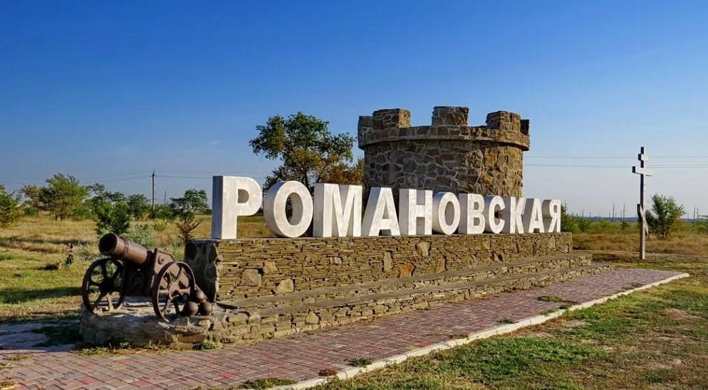 Фото памятника станица Романовская Волгодонский район Ростовской области.