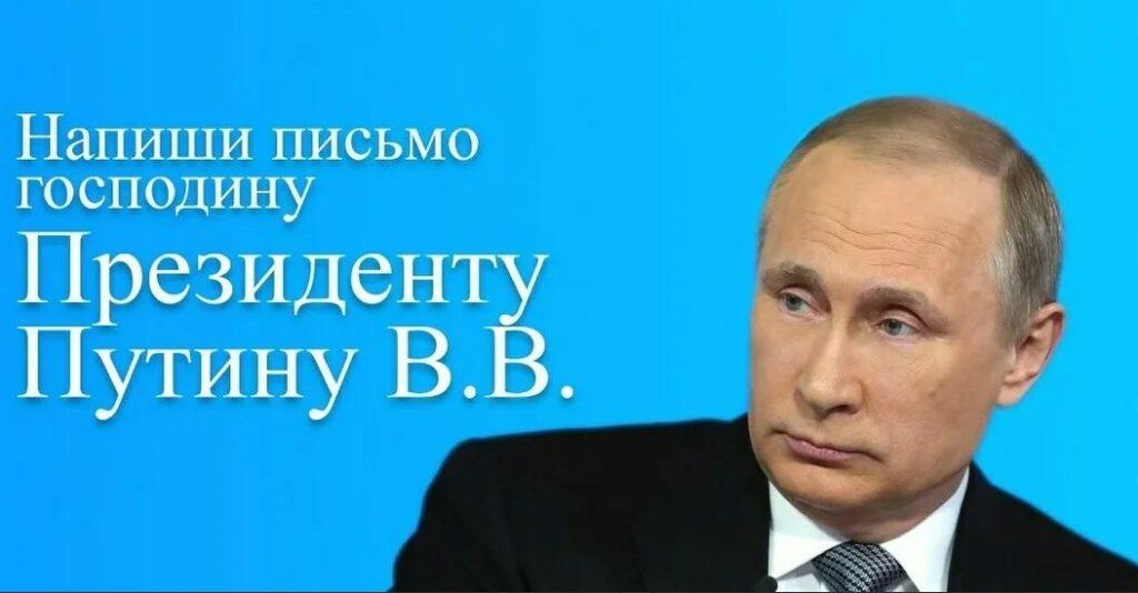 Фото президента Путина с надписью напиши письмо Владимиру Владимировичу.