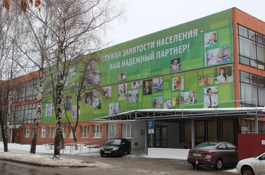 Фото административного здания центра занятости населения города Рязань.